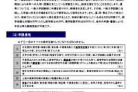 慶応大、地方出身者を支援する「学問のすゝめ奨学金」 画像