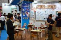 国際文具・紙製品展、650社出展でさまざまなアイデア教育文具紹介 画像