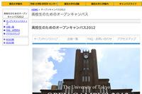【大学受験2013】東大オープンキャンパス、高校生向けに8/7開催 画像