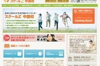 中国駐在員子女向けeラーニングスクール、2012年秋開校 画像