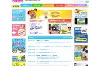 日本英語検定協会「児童英検オンライン版新春キャンペーン」 画像