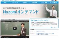 【中学受験2013】難関中学受験専門塾 希学園が授業動画を配信 画像