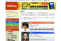 代ゼミ、2011年度センター試験の解説講義を無料配信 画像