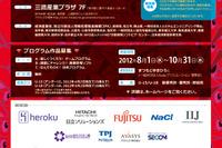 中高生国際Rubyプログラミングコンテスト2012…作品募集開始  画像