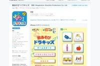 ドラキッズ&ドラゼミの無料iPhoneアプリ 画像