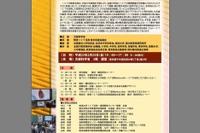 平成22年度文部科学省教育ICT活用実践研究全体報告会2/25 画像