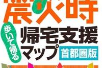 昭文社、震災時帰宅支援マップ・首都圏版2012を8/22発売 画像