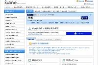 京大図書館がシステムが刷新…他大学の蔵書検索も可能に 画像