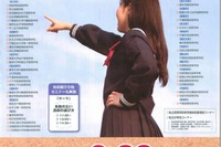 県内すべての私立中高が集合「千葉県私学フェア」9/23…私立小コーナーも併設 画像