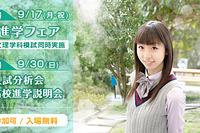 開成教育、中高進学フェアを大阪で開催…9/17 画像