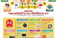 「ゆうちょアイデア貯金箱コンクール」8/27受付開始…1個につき10円寄附 画像