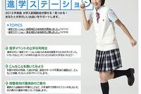 【大学受験2013】入試から卒業後の進路まで「進学EXPO in KANSAI」9/22