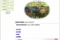 奈良市の教育ICTを支える基盤システムとは…デジタル教材を全小中学校に導入計画 画像