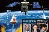 JAXA、能代ロケット実験場を特別公開…9/8-9 画像