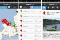 北海道でスマホ貸し出し、専用アプリで観光コースや観光ポイントの情報を提供 画像
