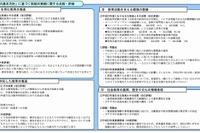 佐賀県教委、ICT利活用教育の有用性を公表 画像
