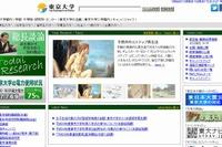 東京大学、返還義務なしの女子対象奨学金制度を創設 画像