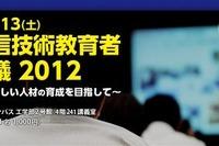 「情報通信技術教育者合同会議2012」東大で10/13開催 画像