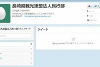 長崎県、ツイッターで修学旅行生の安否情報提供 画像