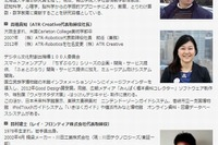 日本デジタル教科書学会、教育と技術の関わり方を探る研究会12/22 画像