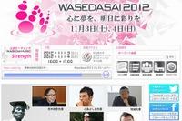 行きたい学園祭ランキング2012、第1位は3年連続「早稲田祭」 画像