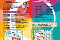 大阪府、スーパーサイエンスハイスクール15校を中心に10/27生徒研究発表会 画像