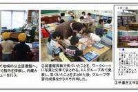 フューチャースクール、学校・家庭連携など小中学校ICT利活用報告 画像