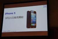 iPhone 5好調のKDDI、10月のMNP「10万は確実」 画像