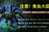 BIGLOBE、危険な生き物を集めた図鑑アプリ「注意!鬼虫大図鑑」提供開始  画像
