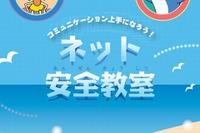 NTT東日本、小学生向け出張授業「ネット安全教室」実施校募集 画像