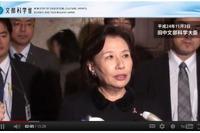 田中眞紀子大臣、大学新設3校認めず…審議会の抜本的な見直しへ 画像