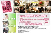 医療系、公務員、クリエイターなど職業体験セミナー開催…大阪市12/18 画像