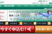 【大学受験2013】東進「センター試験本番レベル模試」最終 12/23  画像