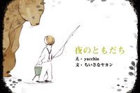 【e絵本】夜に落ち合うアイツとボク「夜のともだち」 画像