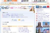 【大学受験】私大入試問題と解答速報がWebで続々公開 画像