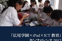 広尾学園のICT教育、公開授業に加えiPad実践報告と講演を開催 画像