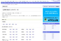 【高校受験】神奈川県公立高校入試(後期選抜)、解答速報を公開 画像
