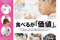 文科省、食育特設サイト開設…キムタク主演ドラマとのタイアップ 画像