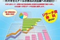 【センター試験2013】代ゼミ「センターリサーチ」12/10受付開始 画像