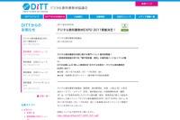 デジタル教科書の最新専門イベント「デジタル教科書教材EXPO2011」開催決定 画像