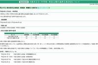 大阪市立小中学校長公募に63名合格…民間11名 画像