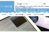 日本デジタル教科書学会、新潟大学で活用事例などを発表 画像