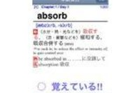 iPhoneで英語学習…キク★英単語TOEFL Test【頻出編】 画像