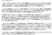 日本ペンクラブとGoogle、図書館プロジェクトで協力 画像