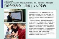 教育関係者向けICT活用教育事例発表会、札幌で開催 画像