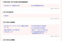 【大学受験2013】大学難易度ランキング…代ゼミ、河合、東進 画像