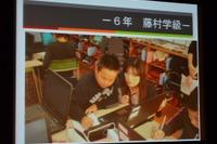 先進的自治体の教育ICT導入事例、全国の4自治体がDiTTシンポジウムに参加 画像