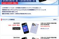 【大学受験2013】本とアプリで受験生応援、1/20まで学習アプリ25%オフ 画像