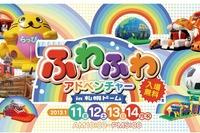 ふわふわアドベンチャーで体を動かそう…札幌ドームで1/11-14 画像