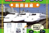 旺文社「漢字をおぼえる 鉄道ドリル 新幹線編」駅をたどりながら学習 画像